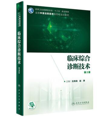 全国中医住院医师规范化培训教材:临床综合诊断技术(第2版)
