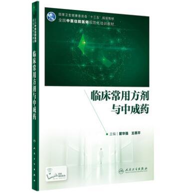 全国中医住院医师规范化培训教材:临床常用方剂与中成药