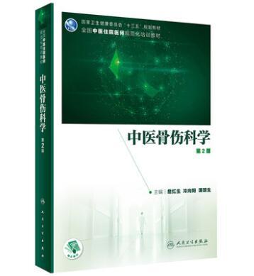全国中医住院医师规范化培训教材:中医骨伤科学(第2版)