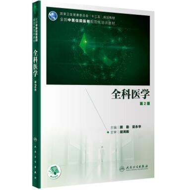 全��中�t住院�t����化培�教材:全科�t�W(第2版)