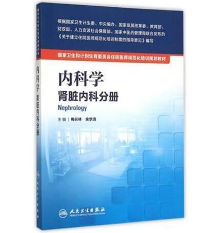 国家卫生和计划生育委员会住院医师规范化培训规划教材:内科学肾脏内科分册