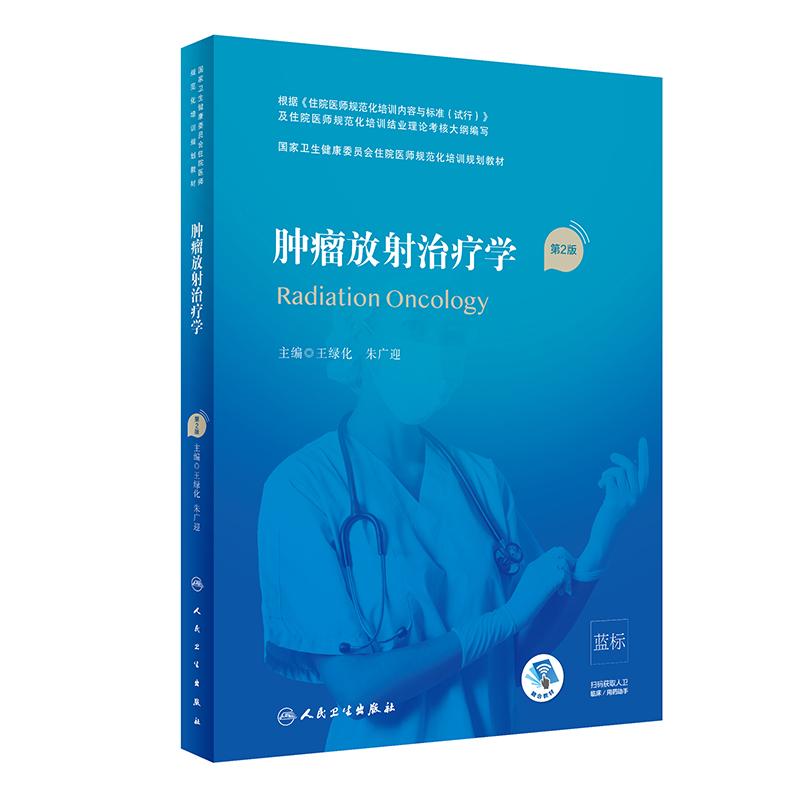 国家卫生健康委员会住院医师规范化培训规划教材:肿瘤放射治疗学(第2版)