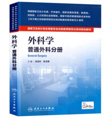外科学(住院医师规范化培训教材)