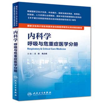 书名:国家卫生和计划生育委员会住院医师规范化培训规划教材 :内科学 ・呼吸与危重症医学科分册