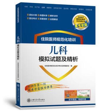 住院医师规范化培训:儿科模拟试题及精析