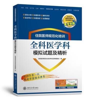 住院医师规范化培训:全科医学科模拟试题及精析