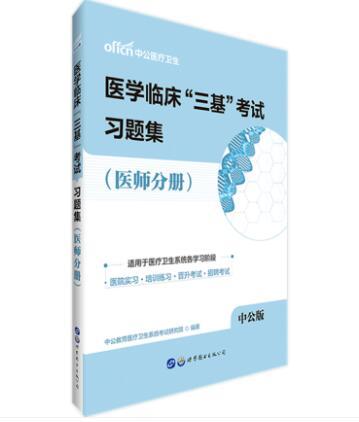 """医学临床""""三基""""考试习题集(医师分册)"""