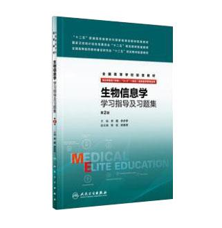 全国高等学校配套教材:生物信息学 学习指导及习题集(第2版)