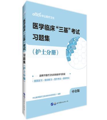 """医学临床""""三基""""考试习题集(护士分册)"""