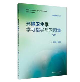 环境卫生学 学习指导与习题集(第2版)