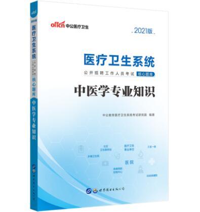 2020版医疗卫生系统公开招聘工作人员考试核心题库:中医学专业知识