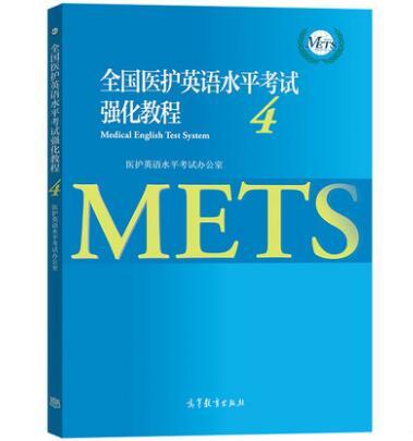 全国医护英语水平考试强化教程4