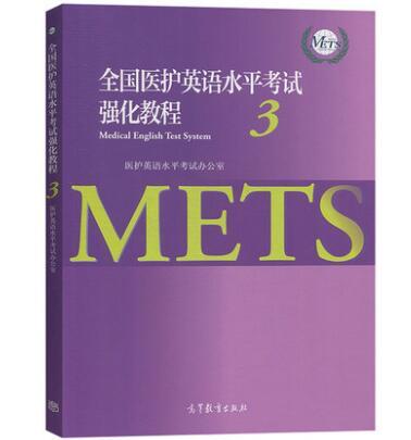 全国医护英语水平考试强化教程3