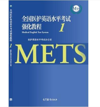 全国医护英语水平考试强化教程1