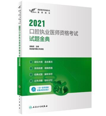 2020口腔��I�t���Y格考���}金(jin)典