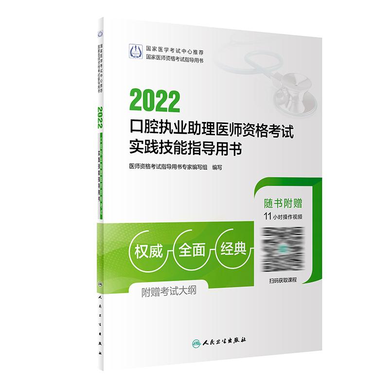 2021口腔执业医师资格考试实践技能指导用书