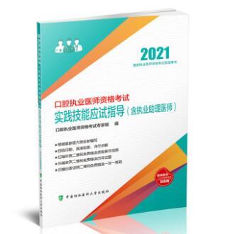 2021国家执业医师资格考试指定用书:口腔执业医师资格考试实践技能应试指导(含执业助理医师)