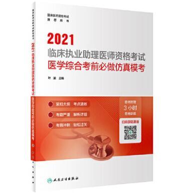 �Q��2020�R(lin)床��I助理�t���Y格考��U�v年真�}避�e�c(yu)精解+模�M�卷及解析(共2本)