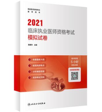 决胜2020临床执业医师资格考试:历年真题避错与精解+模拟试卷及解析(共2本)