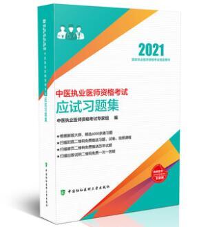 2021国家执业医师资格考试指定用书:中医执业医师资格考试应试习题集
