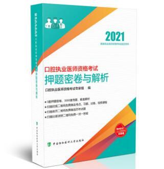 2021国家执业医师资格考试指定用书:口腔执业医师资格考试押题密卷与解析