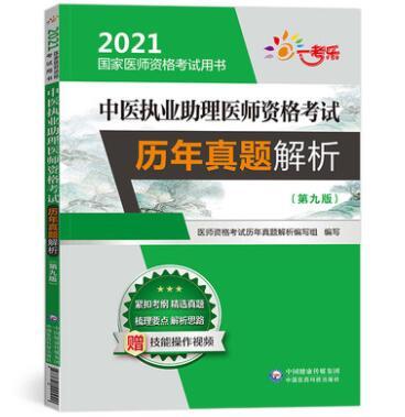 2021国家医师资格考试用书:中医执业助理医师资格考试历年真题解析(第九版)