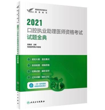2020口腔执业助理医师资格考试试题金典