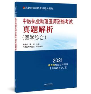 2016中医执业助理医师资格考试医学综合考点精析