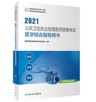 2019公共卫生执业助理医师资格考试:医学综合指导用书