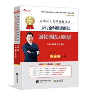 2017乡村全科助理医师强化训练习题集