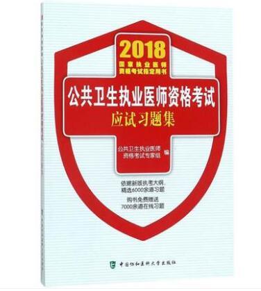 2019国家执业医师资格考试指定用书:公共卫生执业医师资格考试(应试习题集)