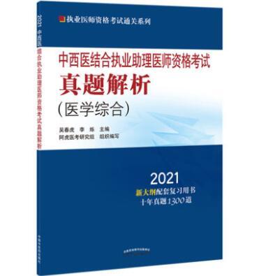 2021中西医结合执业助理医师资格考试真题解析(医学综合)