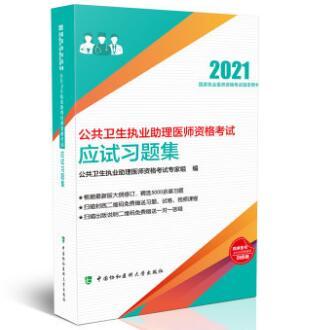 2020公共卫生执业助理医师资格考试:应试习题集