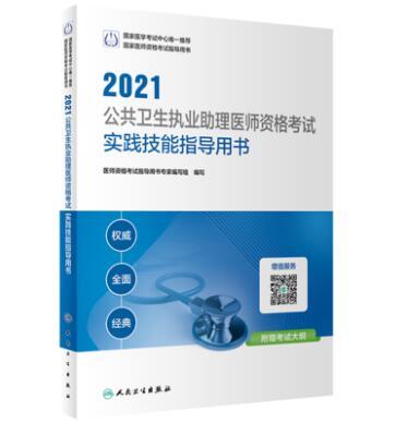2018公共卫生执业助理医师资格考试:实践技能指导用书