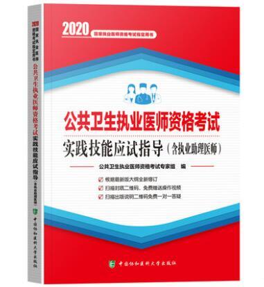 2020国家执业医师资格考试指定用书:公共卫生执业医师资格考试:实践技能应试指导(含执业助理医师)