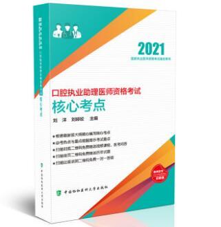 2021国家执业医师资格考试指定用书:口腔执业助理医师资格考试核心考点