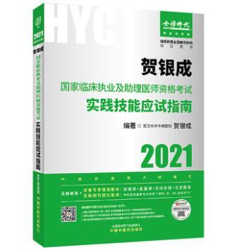 2021贺银成国家临床执业及助理医师资格考试实践技能应试指南