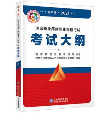 2021国家执业药师职业资格考试:考试大纲(第八版)