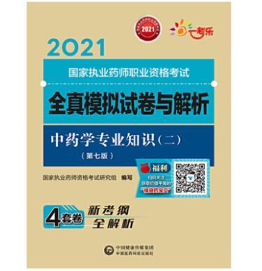 2020国家执业药师职业资格考试:全真模拟试卷与解析中药学专业知识(二)(第六版)