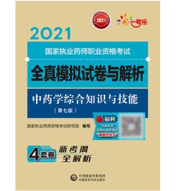 2020国家执业药师职业资格考试:全真模拟试卷与解析中药学综合知识与技能(第六版)