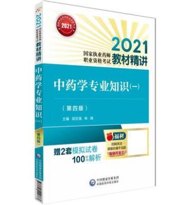 2020��家��I�����I�Y格考�教材精�v:中��W��I知�R(一)(第三版)