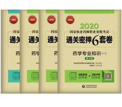 2020国家执业药师职业资格考试通关密押6套卷:药学专业知识(一)+药学专业知识(二)+药学综合知识与技能+药事管理与法规(共4本)