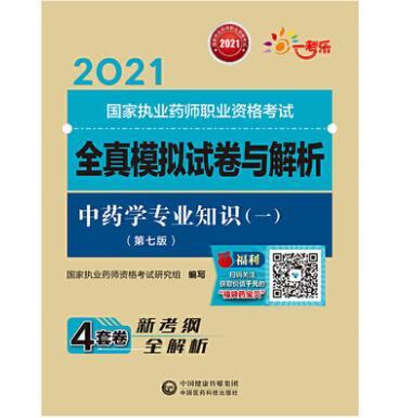 2020国家执业药师职业资格考试:全真模拟试卷与解析中药学专业知识(一)(第六版)