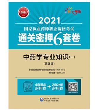 2020��家��I�����I�Y格考�通�P密押6套卷:中��W��I知�R(一)(第三版)