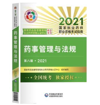 2021国家执业药师职业资格考试指南:药事管理与法规(第八版)