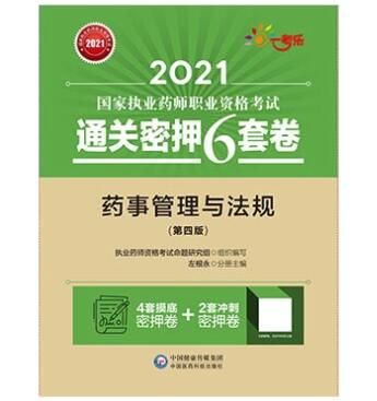 2021国家执业药师职业资格考试通关密卷6套卷:药事管理与法规(第四版)