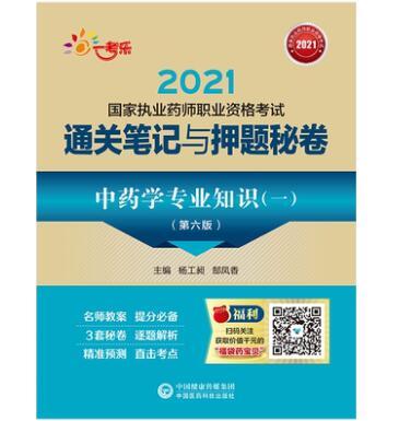 2021国家执业药师职业资格考试:通关笔记与押题秘卷中药学专业知识(一)(第六版)