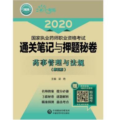2020国家执业药师职业资格考试:通关笔记与押题秘卷药事管理与法规(第五版)