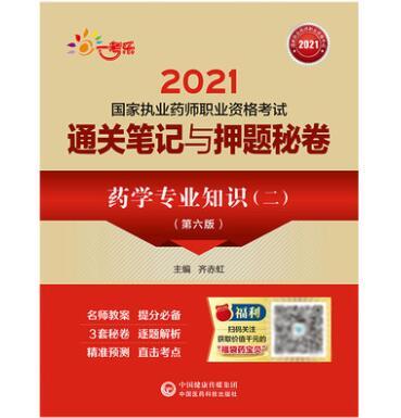 2020国家执业药师职业资格考试:通关笔记与押题秘卷药学专业知识(二)(第五版)