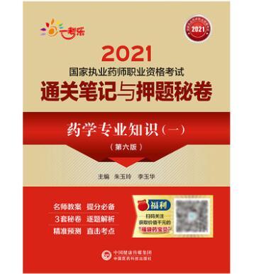 2020国家执业药师职业资格考试:通关笔记与押题秘卷药学专业知识(一)(第五版)